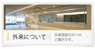 浅木病院:外来について