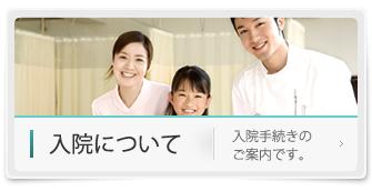 浅木病院:入院について