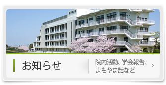 浅木病院:お知らせ