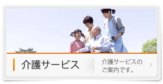 浅木病院:介護サービス